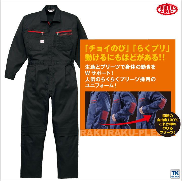 つなぎ ツナギ おしゃれ ストレッチらくらくプリーツ長袖つなぎab 1280 bツナギ続服 ツヅキ つなぎjL54AR3