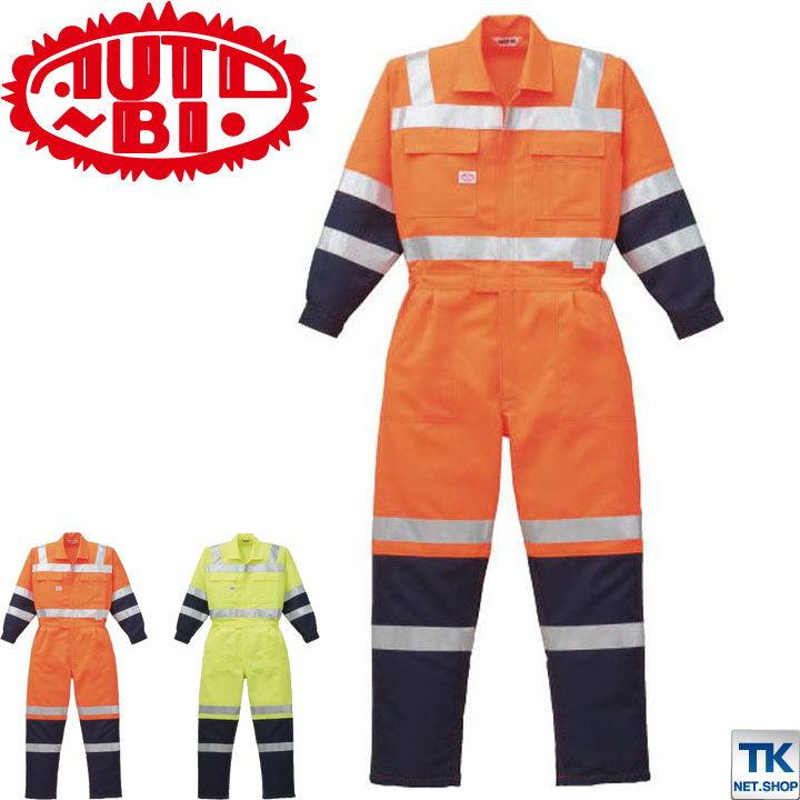 つなぎ ツナギ おしゃれ 作業服 作業着 国際規格に適合した反射素材つなぎab-7620-b