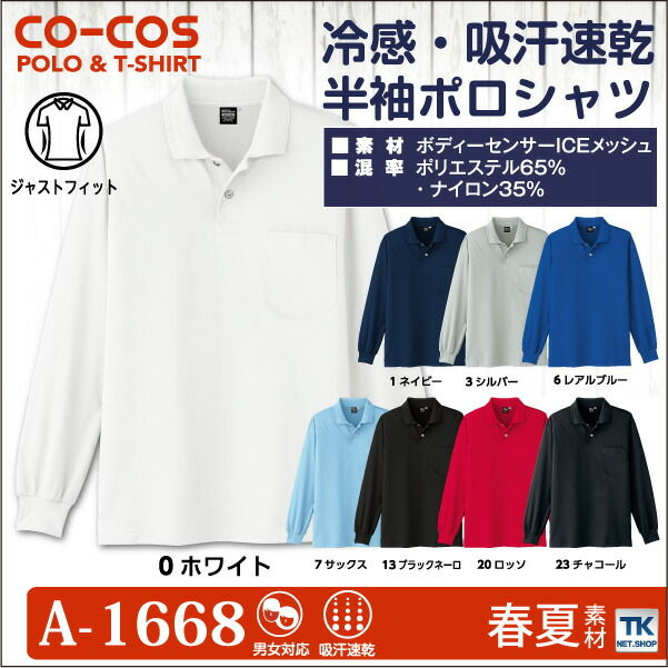 長袖ポロシャツ 冷感 吸汗速乾 ポロシャツ 作業服 希望者のみラッピング無料 作業シャツ 作業着 cc-a1668 市場