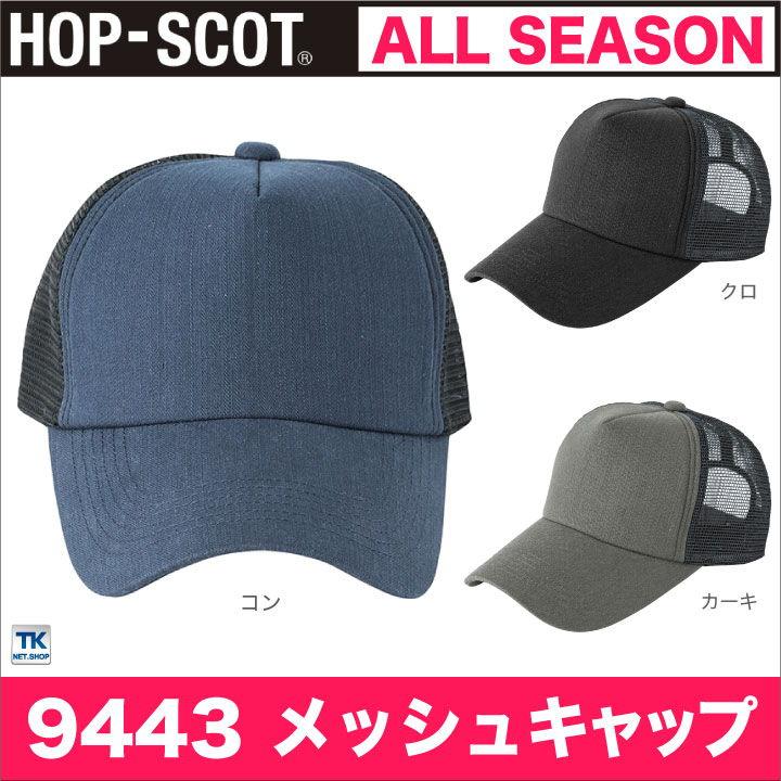 メッシュカジュアルキャップ 作業服 作業着 新作からSALEアイテム等お得な商品満載 メッシュキャップ cs-9443 流行のアイテム 帽子 HOP-SCOT
