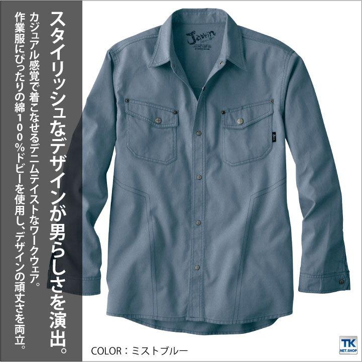 長袖シャツ 作業服 作業着 自重堂 Jichodo作業シャツスタイリッシュワークウェア長袖シャツjd 51104XN8Zn0OPkw