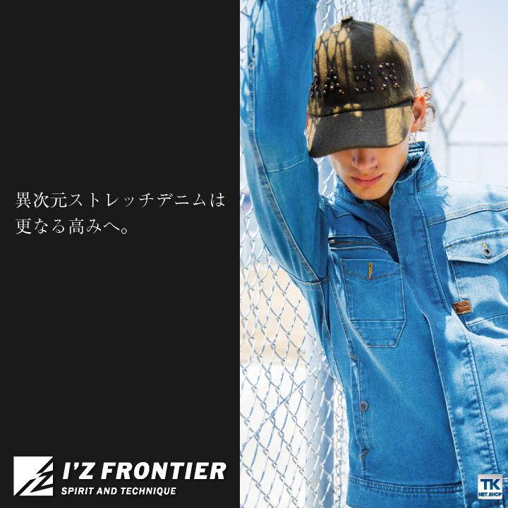 ストレッチ3Dワークジャケット 作業ブルゾン 長袖ジャケット アイズフロンティア I'Z FRONTIER 作業服 作業着 デニUzMLVqSpG