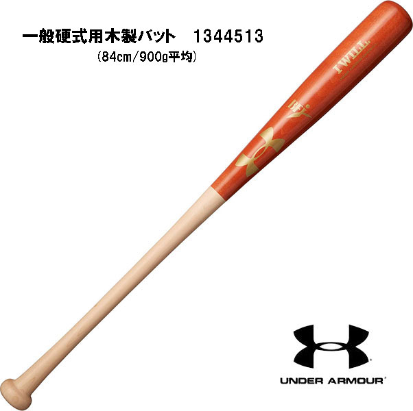 アンダーアーマー 硬式木製バット 木製バット 硬式バット 硬式野球 大学生 一般 大人 木製 メイプル 84cm 1344513