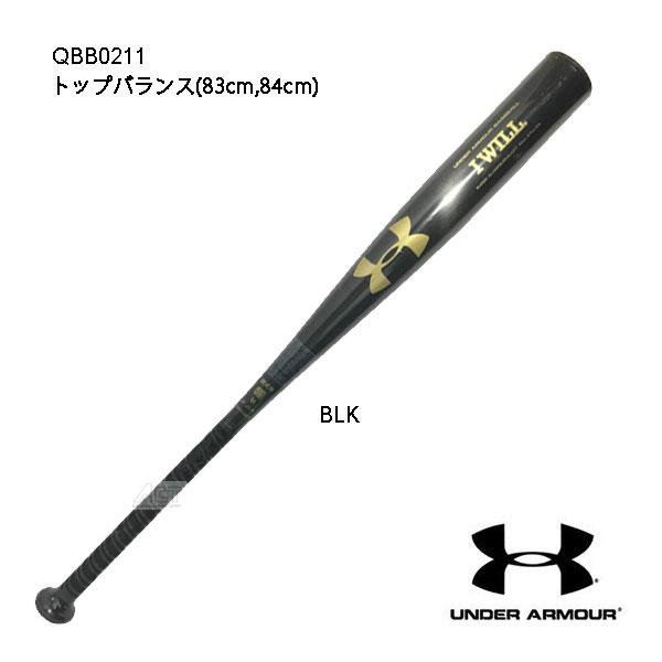 アンダーアーマー 硬式金属バット 金属バット ベースボール 硬式バット 金属 83cm 84cm QBB0211