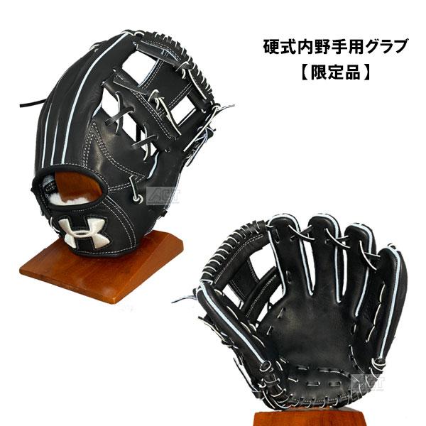 アンダーアーマー 硬式グラブ 内野手用 シルバーラベル仕様 1360040 UA グローブ 硬式グローブ 右投げ