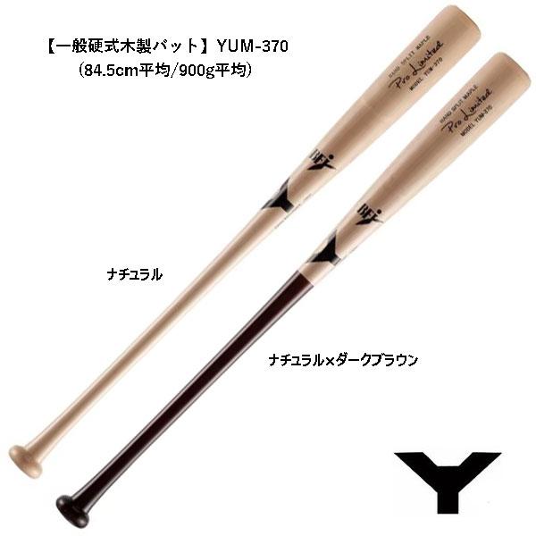 ヤナセ Yバット 硬式木製バット メイプル セミトップバランス BFJマーク入り バット 硬式用 木製バット YUM-370 ナチュラル ナチュラル×ダークブラウン