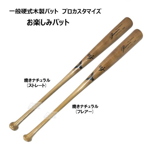 ヤナセ 硬式木製バット メイプル BFJマーク プロカスタマイズ 硬式バット 木製バット 焼きナチュラル 大学生 一般 大人 硬式野球