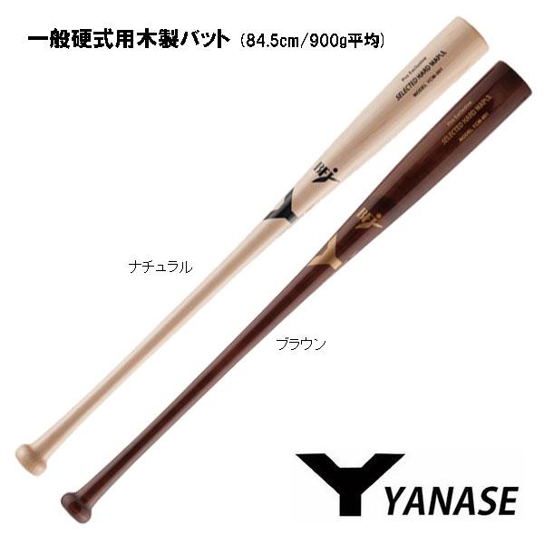 ヤナセ Yバット 硬式木製バット 硬式バット 木製バット メイプル セミトップバランス BFJマーク入り バット 硬式用 YCM-001 ブラウン ナチュラル