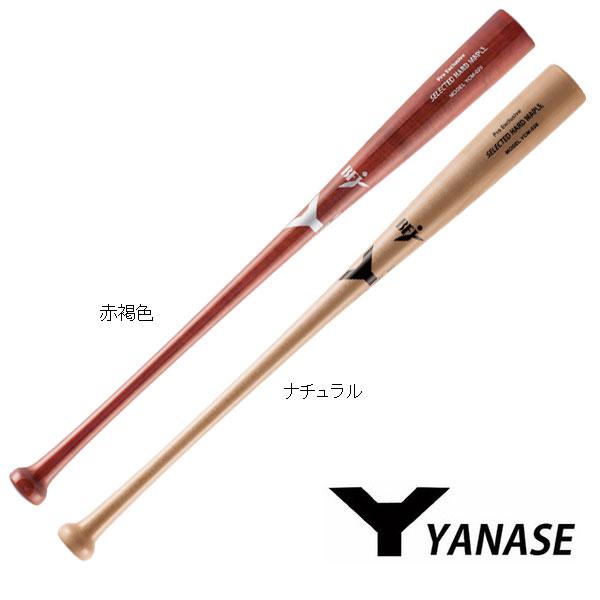 ヤナセ Yバット 硬式木製バット メイプル トップバランス BFJマーク入り バット 硬式用 木製バット YCM-026 ナチュラル 赤褐色