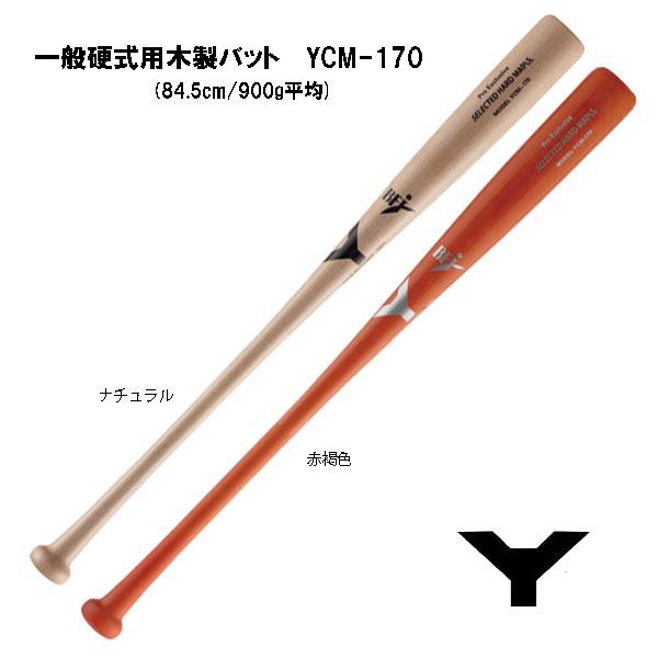 ヤナセ 硬式木製バット 木製バット 硬式バット Yバット メイプル トップバランス BFJマーク入り バット 硬式用 YCM-170 ナチュラル 赤褐色