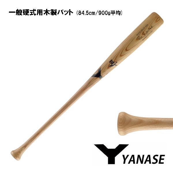 ヤナセ 硬式木製バット YUA-634 ナチュラル 木製バット 硬式バット Yバット ホワイトアッシュ トップバランス BFJマーク入り バット 硬式用 木製バット