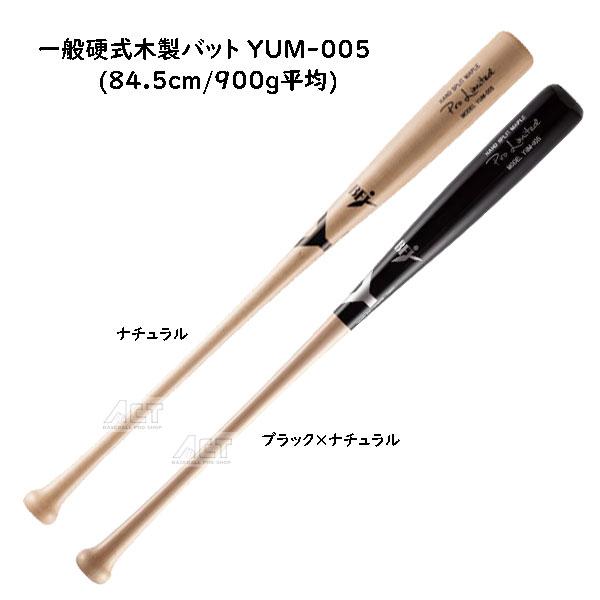 ヤナセ 硬式木製バット 木製バット 硬式バット Yバットメイプル セミトップバランス BFJマーク入り バット 硬式用 木製バット YUM-005