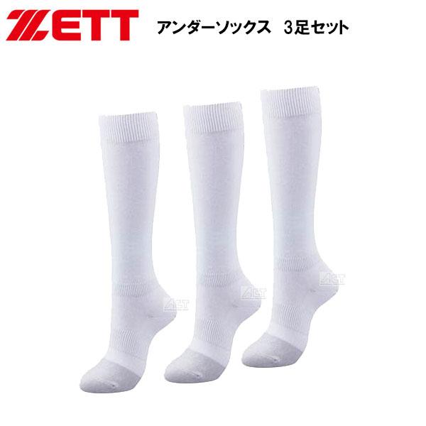 3足セット ゼット ZETT アンダーソックス 3足組 BK200 買収 一般 野球 ホワイト ソックス 高品質 高校野球