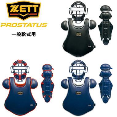 ゼット キャッチャー防具 3点セット 軟式 ZETT プロステイタス マスク BLM3298C プロテクター BLP3288C レガーツ BLL3298C キャッチャー 大人 一般