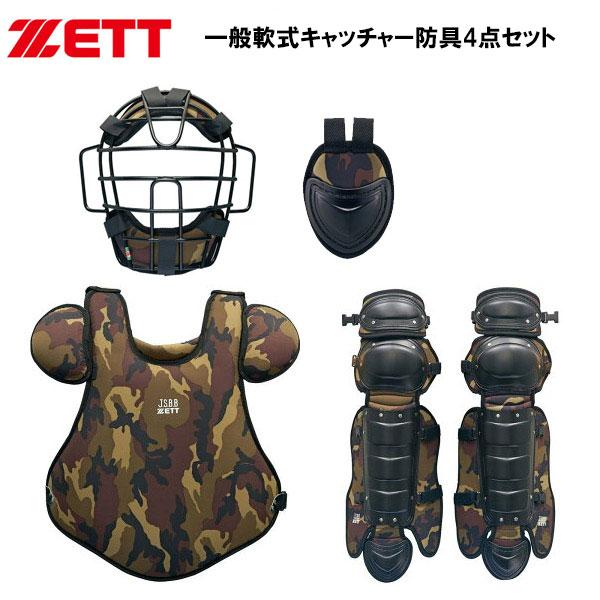 ゼット キャッチャー防具 4点セット 軟式 ZETT プロステイタス マスク BLM3290 プロテクター BLP3290 レガーツ BLL3290 キャッチャー 大人 一般