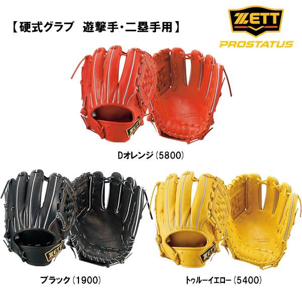 ゼット 硬式グラブ 内野手用 源田モデル BPROG560 大人 一般