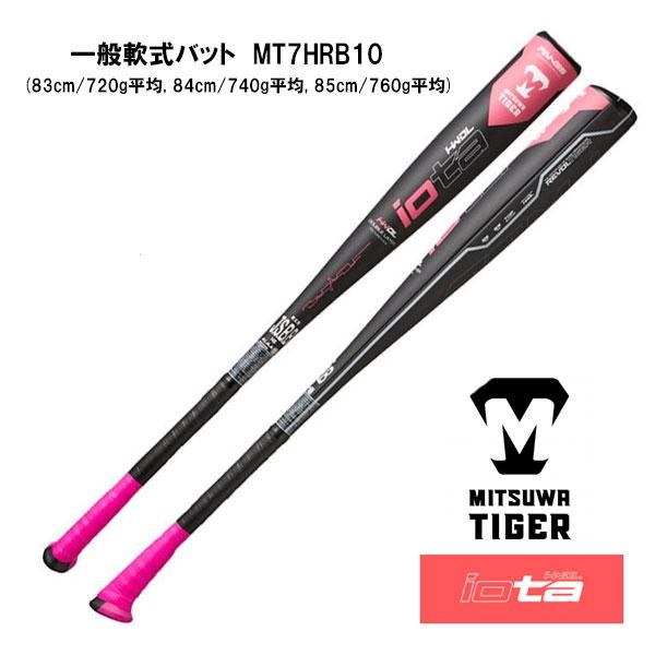 ミツワタイガー 一般軟式バット IOTA 軟式野球 大人 一般 軟式用 83cm 84cm 85cm 美津和タイガー イオタ ハイパーウィップ J-Grip MT7HRB10