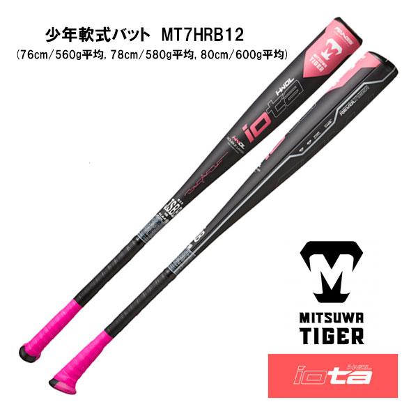 ミツワタイガー IOTA 軟式バット 軟式野球 少年用 軟式用 76cm 78cm 80cm 美津和タイガー イオタ ハイパーウィップ J-Grip MT7HRB12
