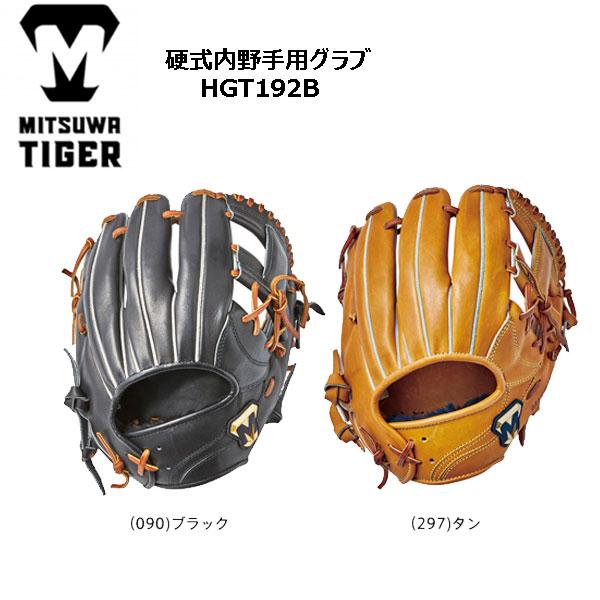 ミツワタイガー 硬式 内野手用 HGT192B グローブ グラブ 右投げ 右利き 硬式グローブ 硬式グラブ