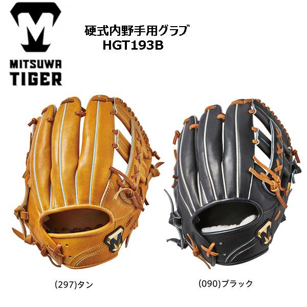 ミツワタイガー 硬式 内野手用 HGT193B グローブ グラブ 右投げ 右利き 硬式グローブ 硬式グラブ