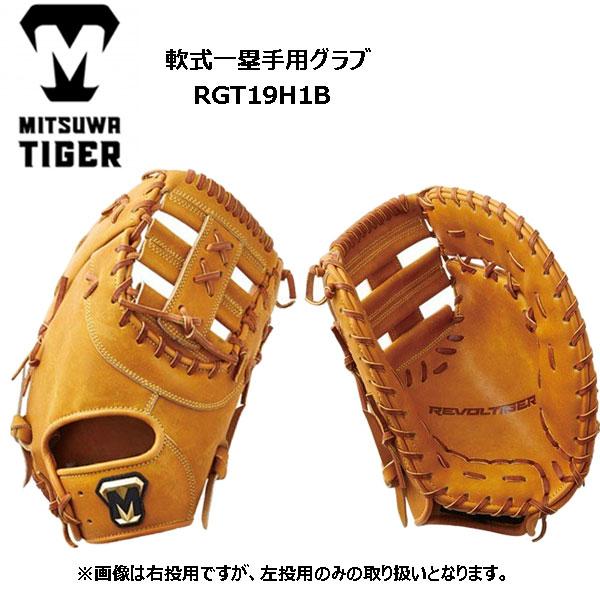 ミツワタイガー 軟式 一塁手用 RGT19H1B タン グローブ グラブ 左投げ 左利き 軟式グローブ 軟式グラブ