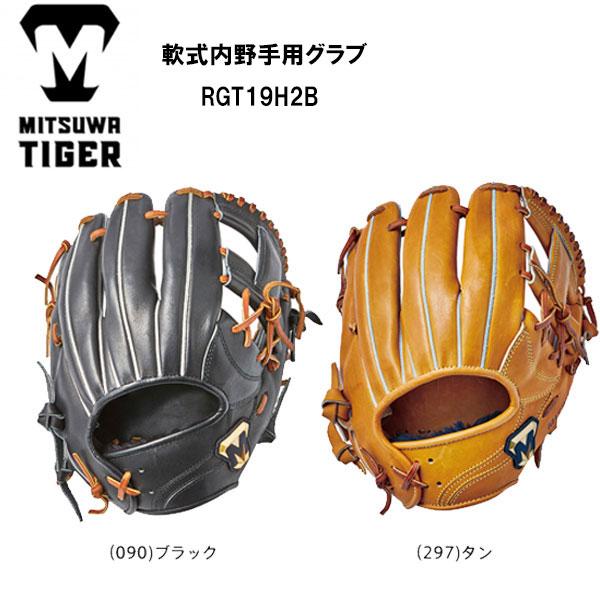 ミツワタイガー 軟式 内野手用 RGT19H2B ブラック グローブ グラブ 右投げ 右利き 軟式グローブ 軟式グラブ