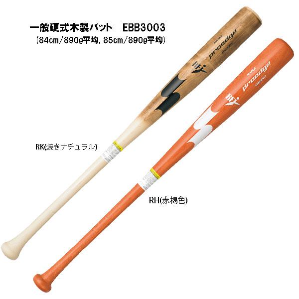エスエスケイ 硬式木製バット 木製バット 硬式バット 平田モデル 菊地モデル メイプル 硬式 一般 大人 ssk EBB3003 84cm 85cm