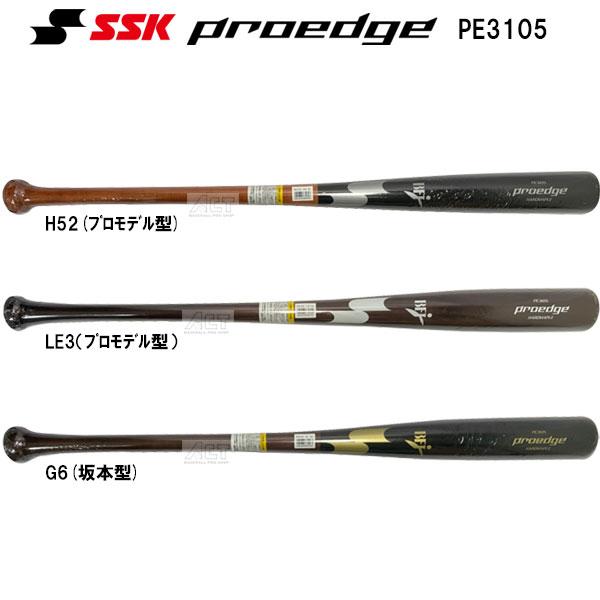 エスエスケイ 硬式木製バット PE3105 プロエッジ proedge BFJマーク メイプル 硬式用
