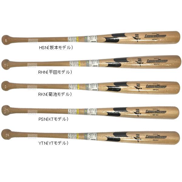 SSK エスエスケイ 硬式木製バット 木製バット 硬式バット リーグチャンプ BFJマーク メイプル 硬式用 SBB3007