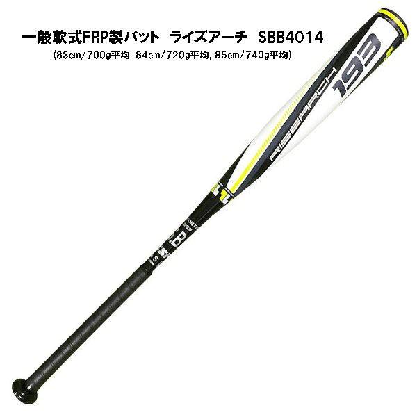 SSK 一般軟式バット 軟式バット ライズアーチ 83cm 84cm 85cm sbb4014 大人 一般 軟式野球 軟式
