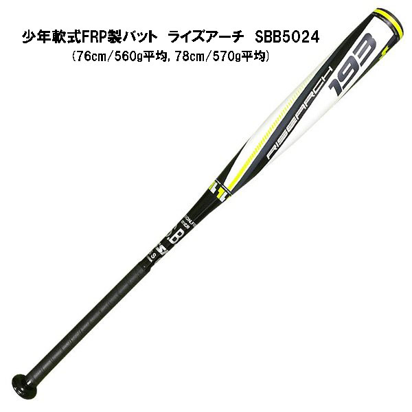 SSK 少年軟式バット 軟式バット ジュニア ライズアーチJ 少年軟式野球 少年野球 軟式野球 76cm 78cm sbb4014