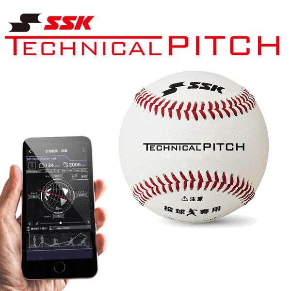 SSK テクニカルピッチ 投球測定 トレーニングボール ピッチング 練習