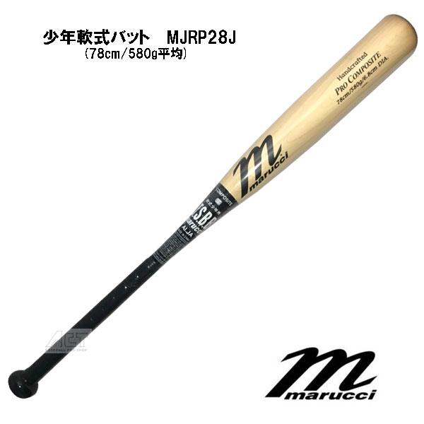 マルーチ 少年軟式バット 軟式バット ジュニア用バット コンポジット カーボン バット 軟式用 少年軟式野球 少年野球 MJRP28J
