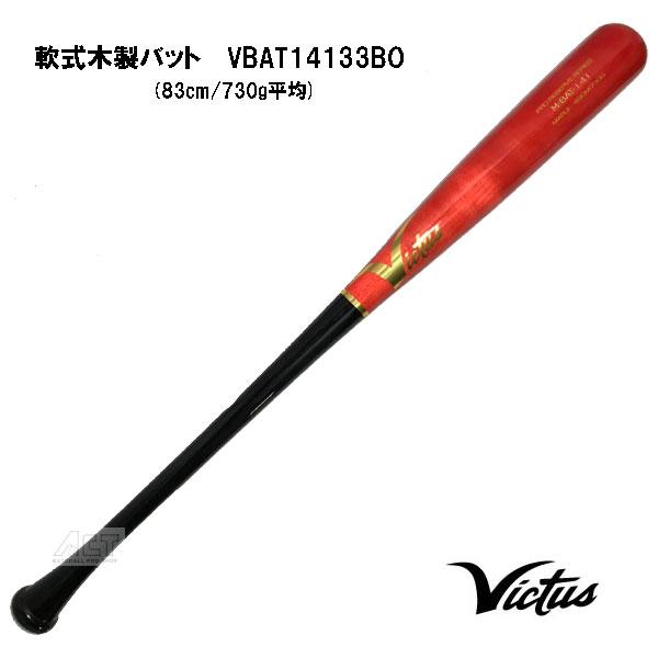 ビクタス 軟式木製バット 軟式バット 木製バット メイプル バット 軟式用 VBAT14133BO 83cm