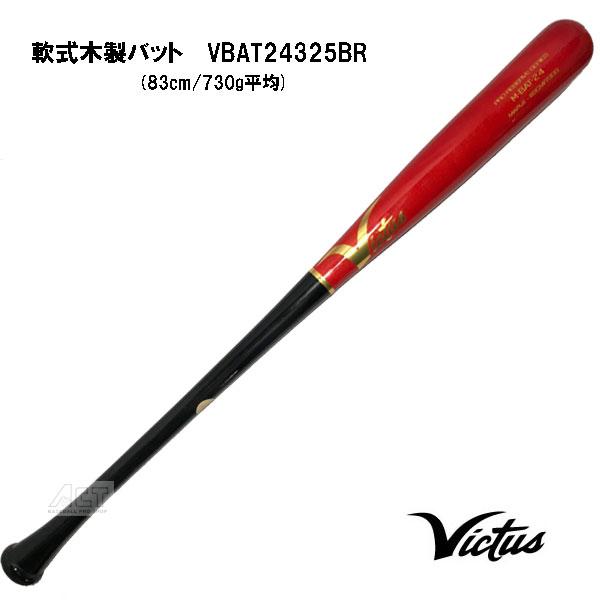 ビクタス 軟式木製バット 軟式バット 木製バット メイプル バット 軟式用 レッド VBAT24325BR 83cm