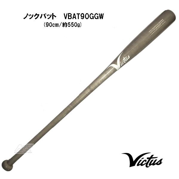 ビクタス ノックバット 木製ノックバット 練習バット メイプル バット 練習用 VBAT90GGW 90cm
