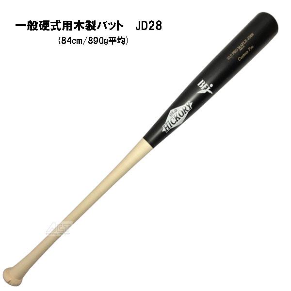 オールドヒッコリー 硬式木製バット ロックメイプル BFJマーク入り 硬式バット 硬式用 木製バット バット JD28 ナチュラル×ブラック 大人 一般 大学生 カスタムプロ