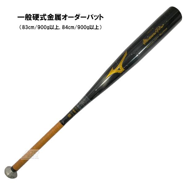 ミズノ 硬式金属バット ミズノプロオーダー 硬式野球 1CJMH90100 ブラック 1CJYT101 Vコング02と同じバランスのミズノプロ mizunopro
