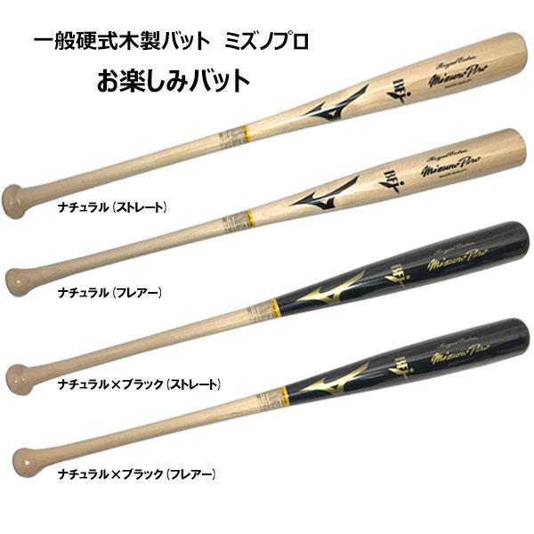 ミズノ 硬式木製バット ミズノプロ ロイヤルエクストラ メイプル BFJマーク 硬式バット 木製バット MIZUNO PRO ROYAL EXTRA ナチュラル ブラック 大学生 一般 大人 硬式野球