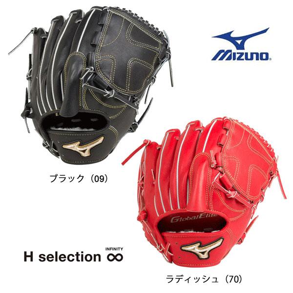 ミズノ MIZUNO グローバルエリート HSelection ∞インフィニティ ベースボール硬式グラブ ベースボール 硬式グラブ 投手用 1AJGH20301 サイズ11