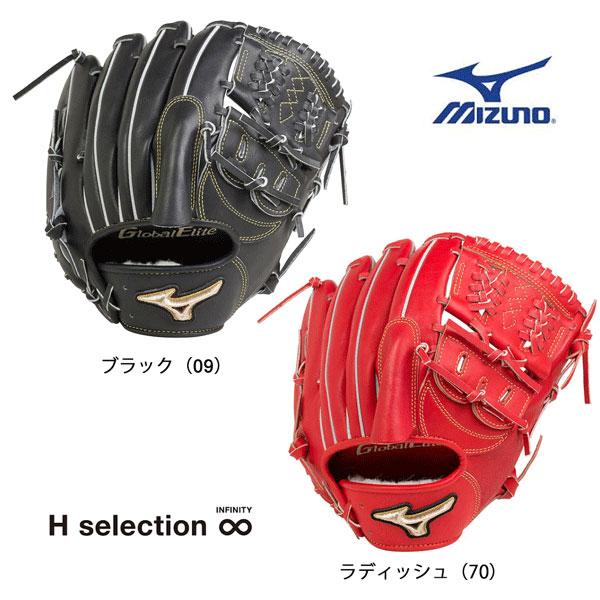 ミズノ MIZUNO グローバルエリート HSelection ∞インフィニティ ベースボール硬式グラブ ベースボール 硬式グラブ 投手用 1AJGH20311 サイズ12