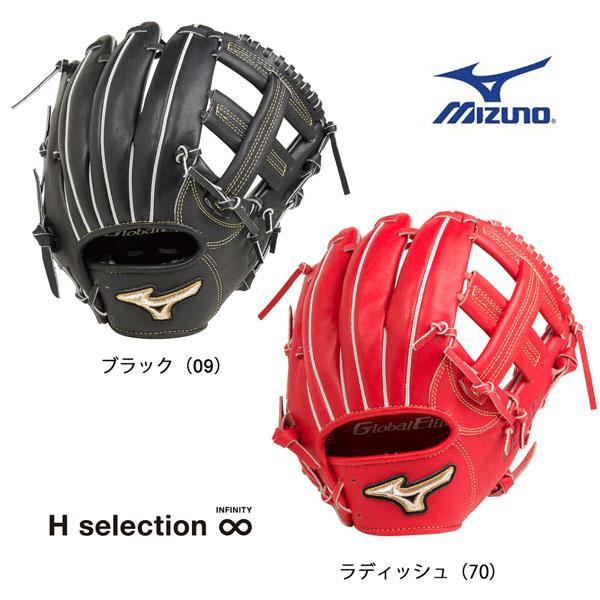 ミズノ MIZUNO グローバルエリート HSelection ∞インフィニティ ベースボール硬式グラブ ベースボール 硬式グラブ 内野手用4/6 1AJGH20323 サイズ9