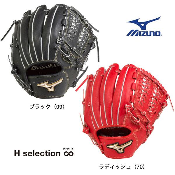 ミズノ MIZUNO グローバルエリート HSelection ∞インフィニティ ベースボール硬式グラブ ベースボール 硬式グラブ 内野手用5 1AJGH20333 サイズ10