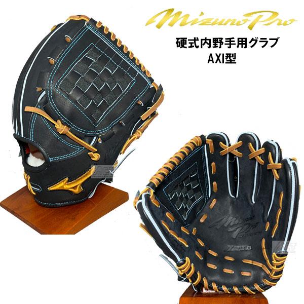 ミズノプロ 硬式グラブ AXI型 内野手用 ミズノ MIZUNO 野球 硬式グローブ 1AJGH97403 サイズ9 ブラック