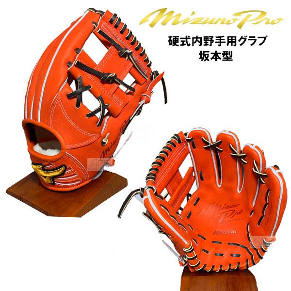 ミズノプロ 硬式グラブ 坂本型 内野手用 ミズノ MIZUNO 野球 硬式グローブ 1AJGH97413 坂本型 サイズ9 スプレンディドオレンジ