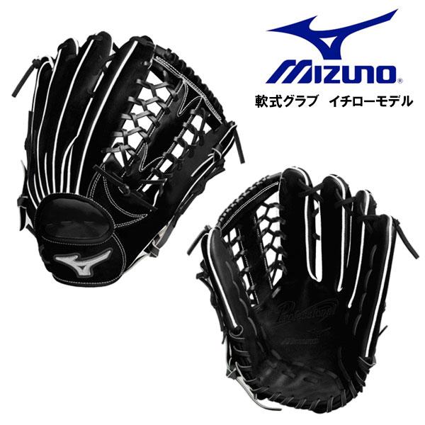 ミズノ イチローモデル 軟式グローブ 1AJGR99007 ミズノプロ 外野手用 限定モデル MIZUNO 軟式グローブ 高校 一般 大人
