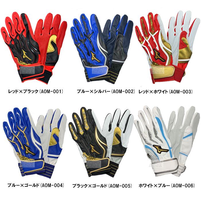 ミズノプロ 両手用 バッティンググローブ バッティング手袋 打者用手袋 オリジナル 大人 一般