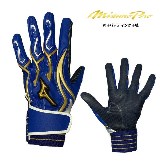 ミズノプロ 両手用 25cm バッティンググローブ ブルー バッティング手袋 打者用手袋 オリジナル 大人 一般
