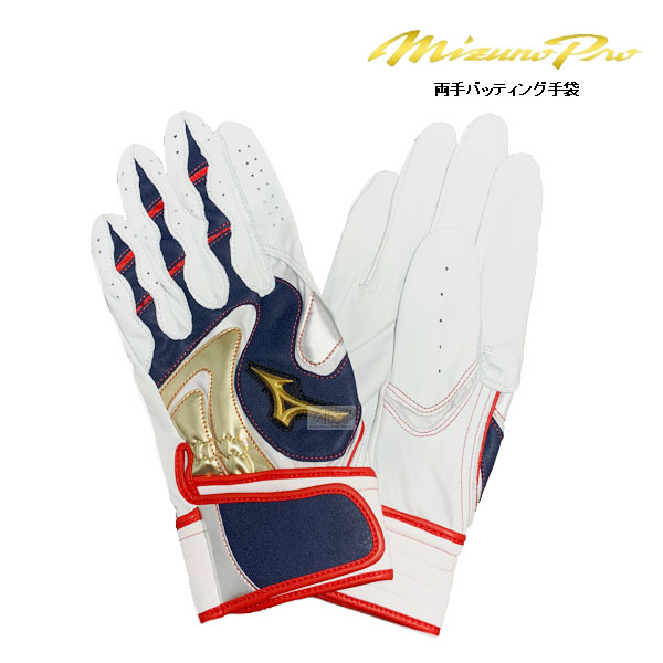 バッティング手袋 ミズノプロ 両手用 バッティンググローブ シルバー ネイビー ゴールド 打者用手袋 オリジナル 大人 一般 スムースシープ