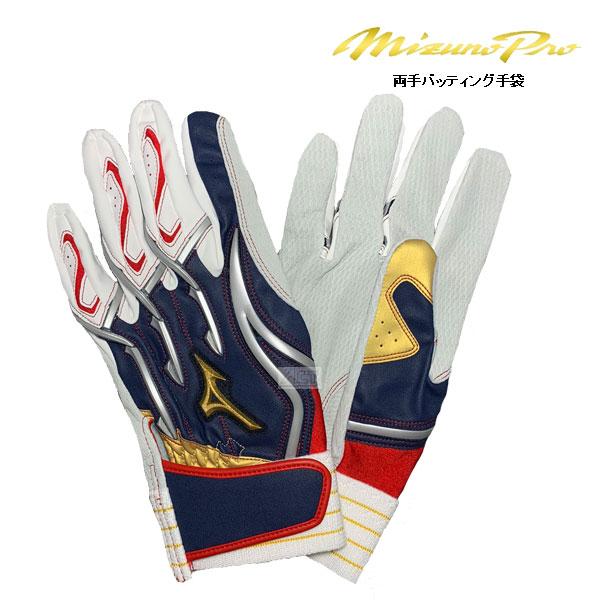 ミズノプロ バッティング手袋 SEIYAイメージモデル 両手用 バッティング手袋 打者用手袋 オリジナル 大人 一般 型押しシープ